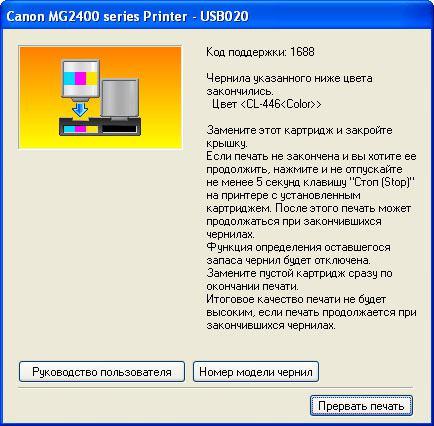 как убрать ошибку по цветным чернилам canon mp 160